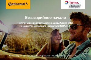 Continental и Total