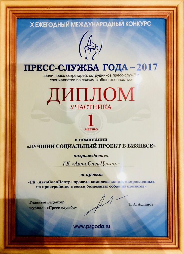 ГК «АвтоСпецЦентр»