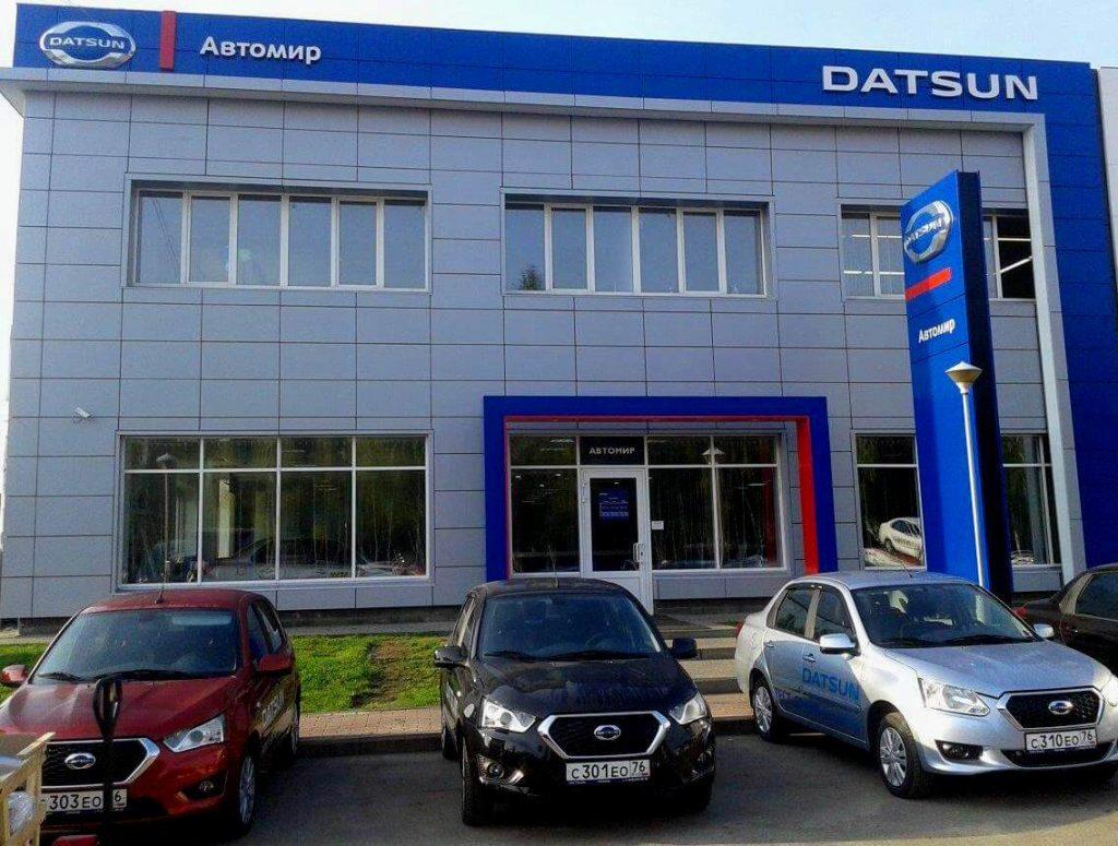 Datsun Автомир