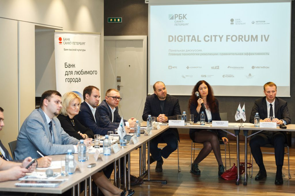 Digital City Forum