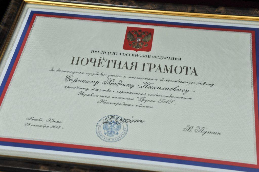 Президент «Группы ГАЗ»